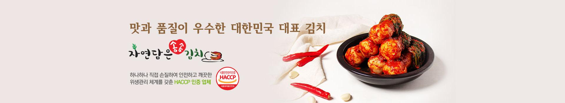 맛과 품질이 우수한 대한민국 대표김치 자연담은 송송김치 - HACCP인증
