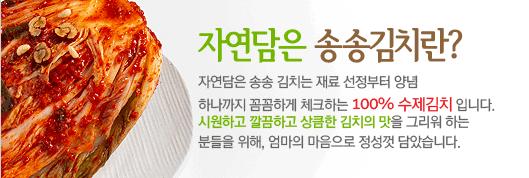 자연다음송송김치란?